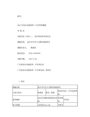 学习习惯养成课题申报表.doc