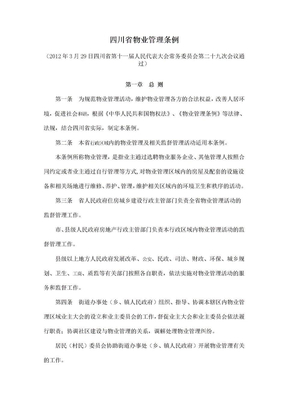 四川省物业管理条列.doc