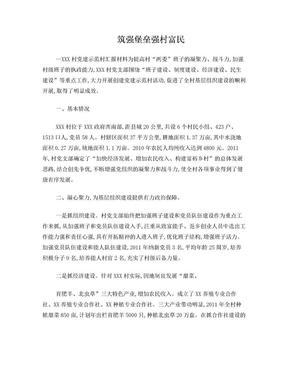 党建示范村汇报材料.doc
