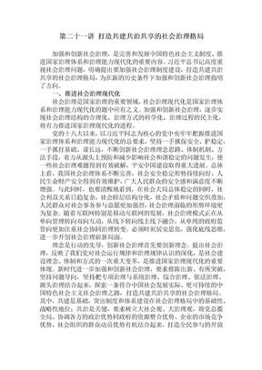 21第二十一讲-打造共建共治共享的社会治理格局.docx