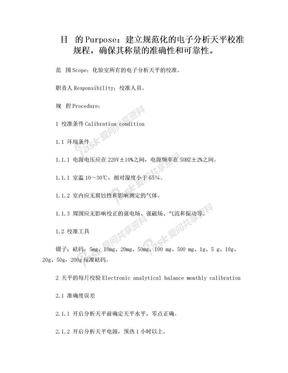 电子分析天平校准规程.doc