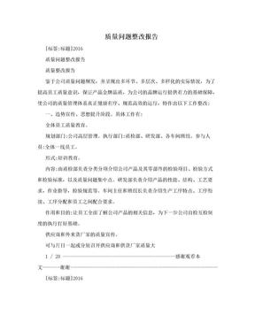 质量问题整改报告.doc