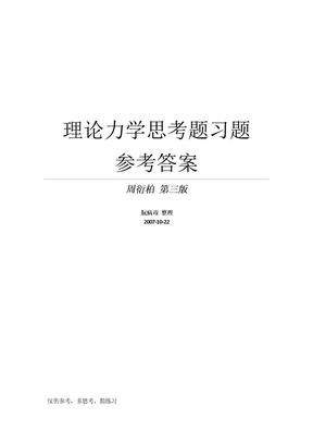 理论力学(周衍柏第三版)思考题习题答案.doc