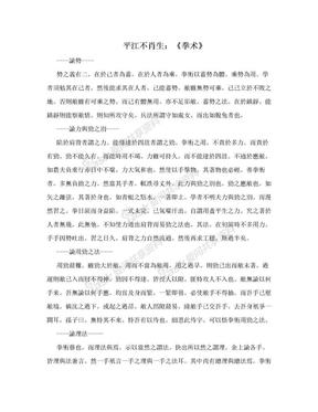 平江不肖生:《拳术》.doc