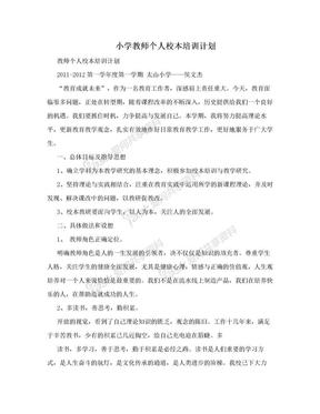 小学教师个人校本培训计划.doc