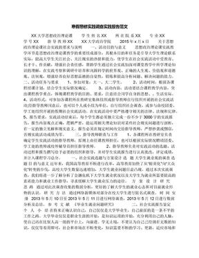 寒假思修实践调查实践报告范文.docx