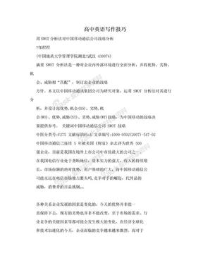 高中英语写作技巧.doc