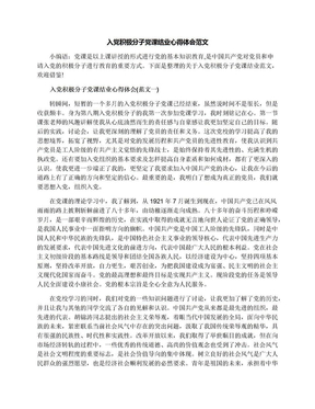 入党积极分子党课结业心得体会范文.docx