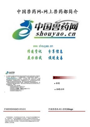 中国兽药网简介.ppt