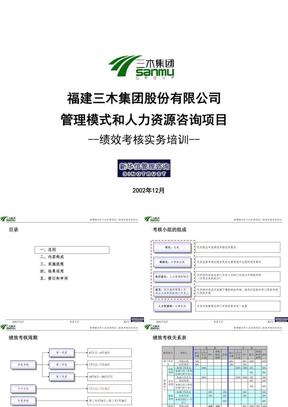 三木集团股份有限公司咨询项目--绩效考核实务培训.ppt