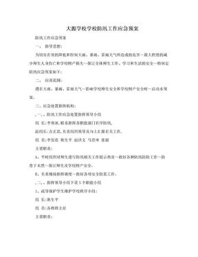大源学校学校防汛工作应急预案.doc