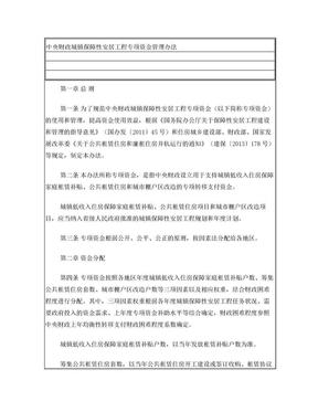 中央财政城镇保障性安居工程专项资金管理办法.doc