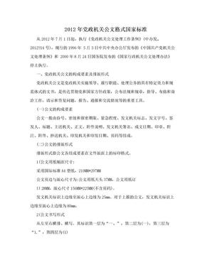 2012年党政机关公文格式国家标准.doc