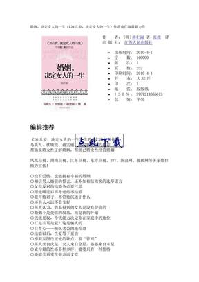 20几岁,决定女人的一生-南仁淑-最新_高清版_pdf.pdf