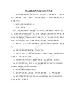 幼儿园传染性疾病应急处理预案.doc