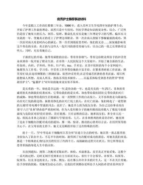 优秀护士推荐事迹材料.docx