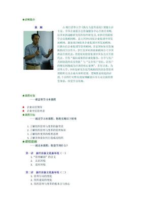 北大光华组织管理与变革——提升组织执行能.DOC