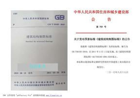 GBT50105-2010建筑结构制图标准.pdf