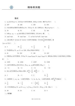 高中数学数列测试题_附答案与解析.doc