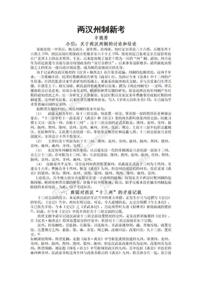 两汉州制新考.doc