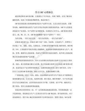 学习GMP心得体会.doc