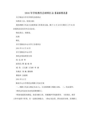 2016年学校教代会材料汇总【最新精选】.doc