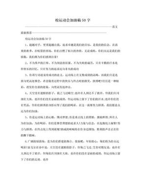 校运动会加油稿50字.doc