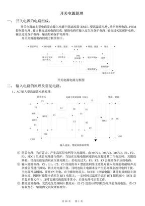开关电源原理.doc