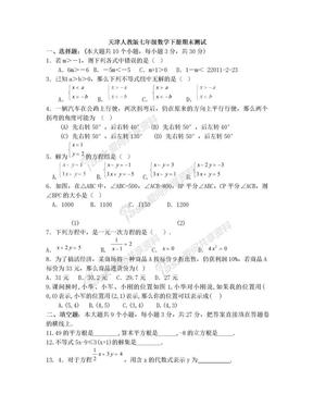 天津市人教版七年级数学下册期末测试题.doc
