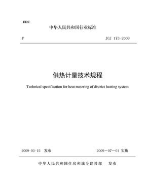 JGJ_173-2009_供热计量技术规程.doc