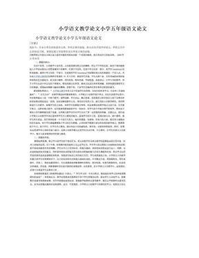 小学语文教学论文小学五年级语文论文.doc