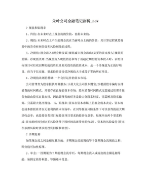 朱叶公司金融笔记剖析_new.doc