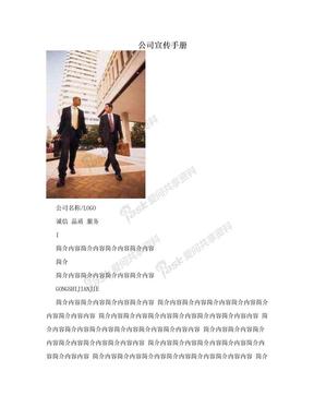 公司宣传手册.doc