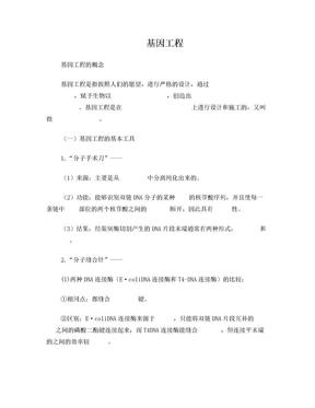高中生物选修三:基因工程知识点填空(附答案).doc