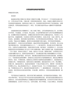 大学生助学金申请书优秀范文.docx