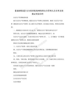 【最新精选】安全组织机构网络图安全管理人员名单及资格证明复印件.doc
