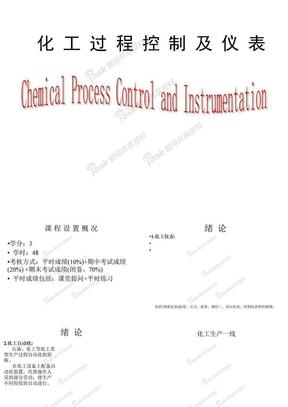 化工过程控制及仪表.ppt
