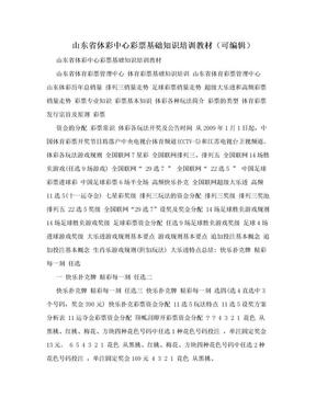 山东省体彩中心彩票基础知识培训教材(可编辑).doc