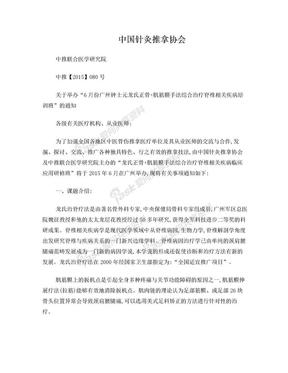 6月份广州钟士元龙氏正骨 肌筋膜手法综合治疗脊椎相关疾病培训班.doc