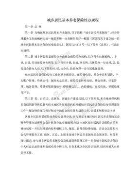城乡居民基本养老保险经办规程.doc