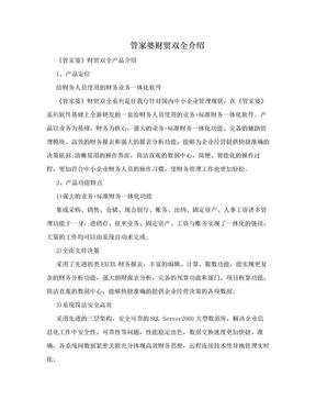 管家婆财贸双全介绍.doc