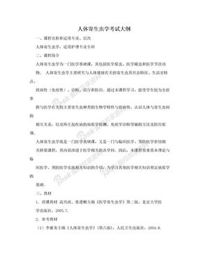 人体寄生虫学考试大纲.doc