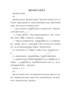 规范办园行为承诺书.doc