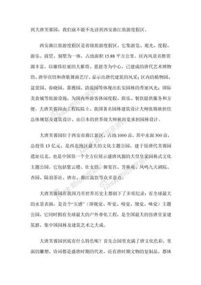 西安市大唐芙蓉园导游词.doc