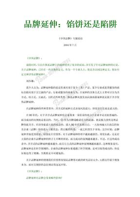 41-品牌延伸:馅饼还是陷阱2.doc