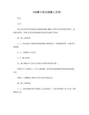 11干挂石材合同文本.doc