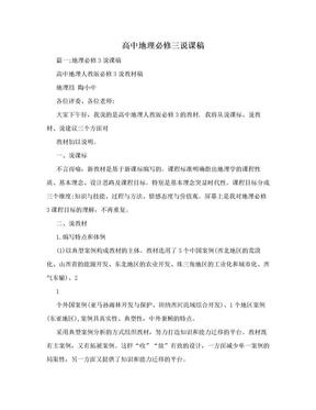 高中地理必修三说课稿.doc