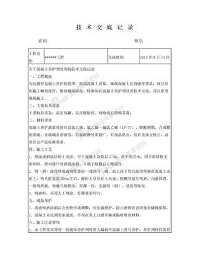 混凝土养护剂-技术交底记录.doc