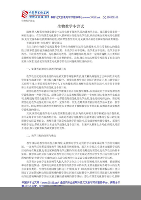 生物教学论文:生物教学小尝试.doc