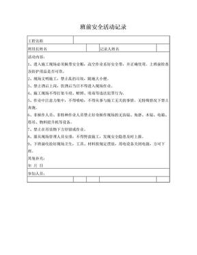 施工班前安全活动记录.doc
